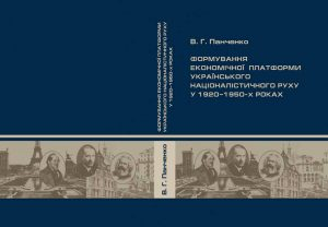 В. Г. Панченко Формування економічної платформи українського націоналістичного руху у 1920 — 1950-х роках
