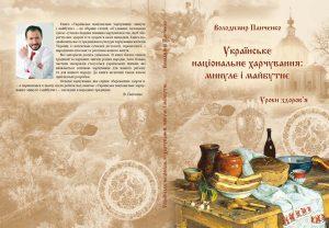 Володимир Панченко Українське національне харчування: минуле і майбутнє