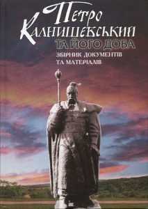 Петро Калнишевський та його доба