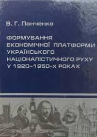 Формування економічної платформи українського націоналістичного руху
