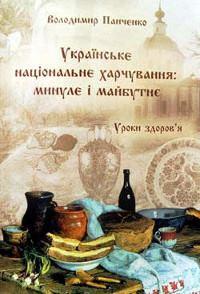 Українське національне харчування
