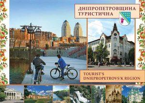Дніпропетровщина — туристична! Хоч це для неї й незвично