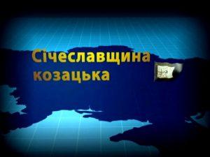 «Січеславщина козацька» (документальний фільм)